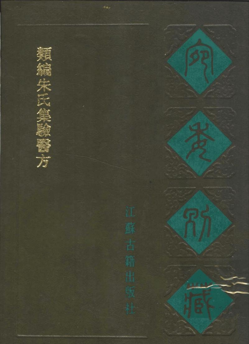 宛委別藏《類編朱氏集驗醫方》[宋]朱佐撰.pdf