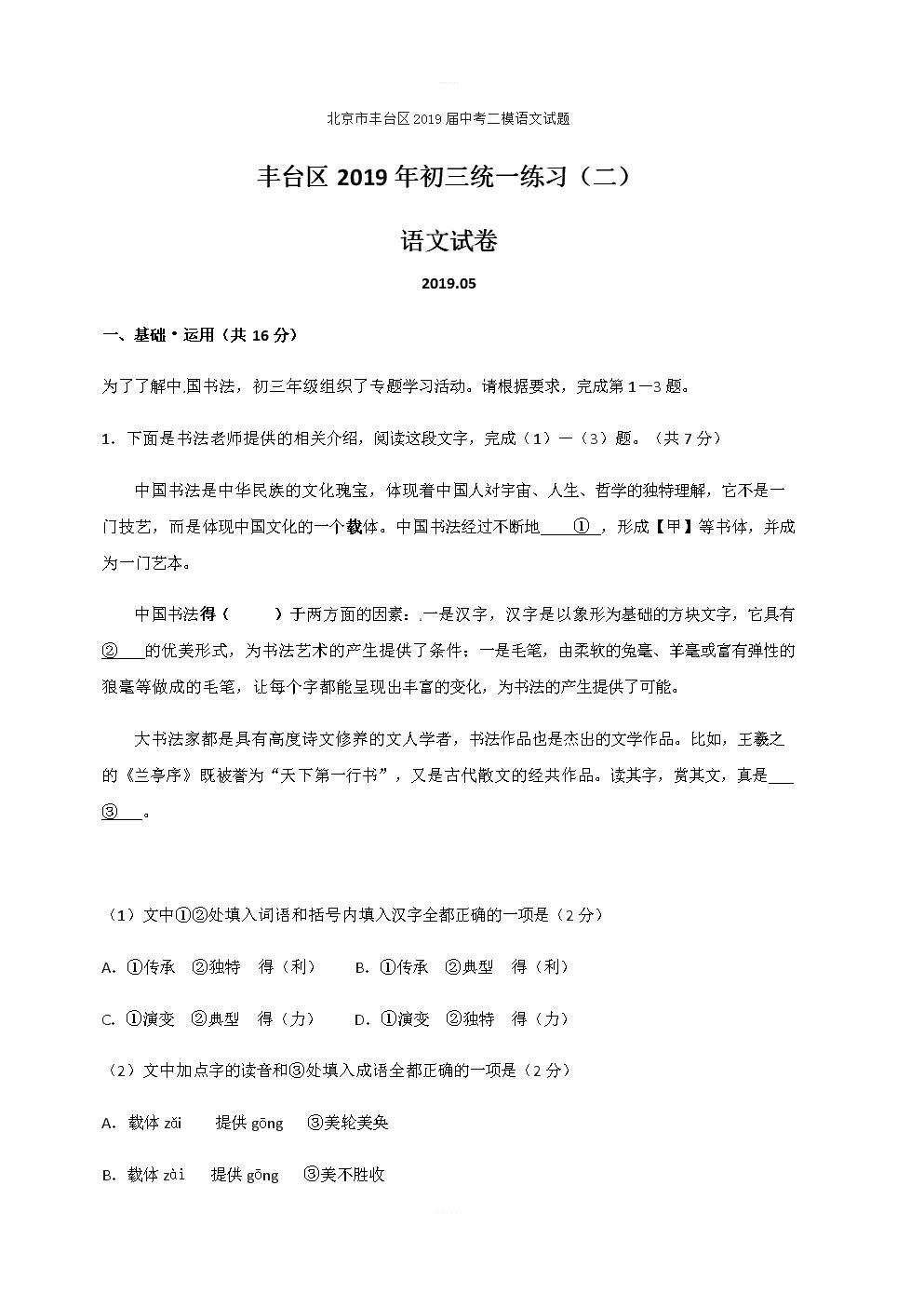 北京市丰台区2019届中考二模语文试题含答案.doc