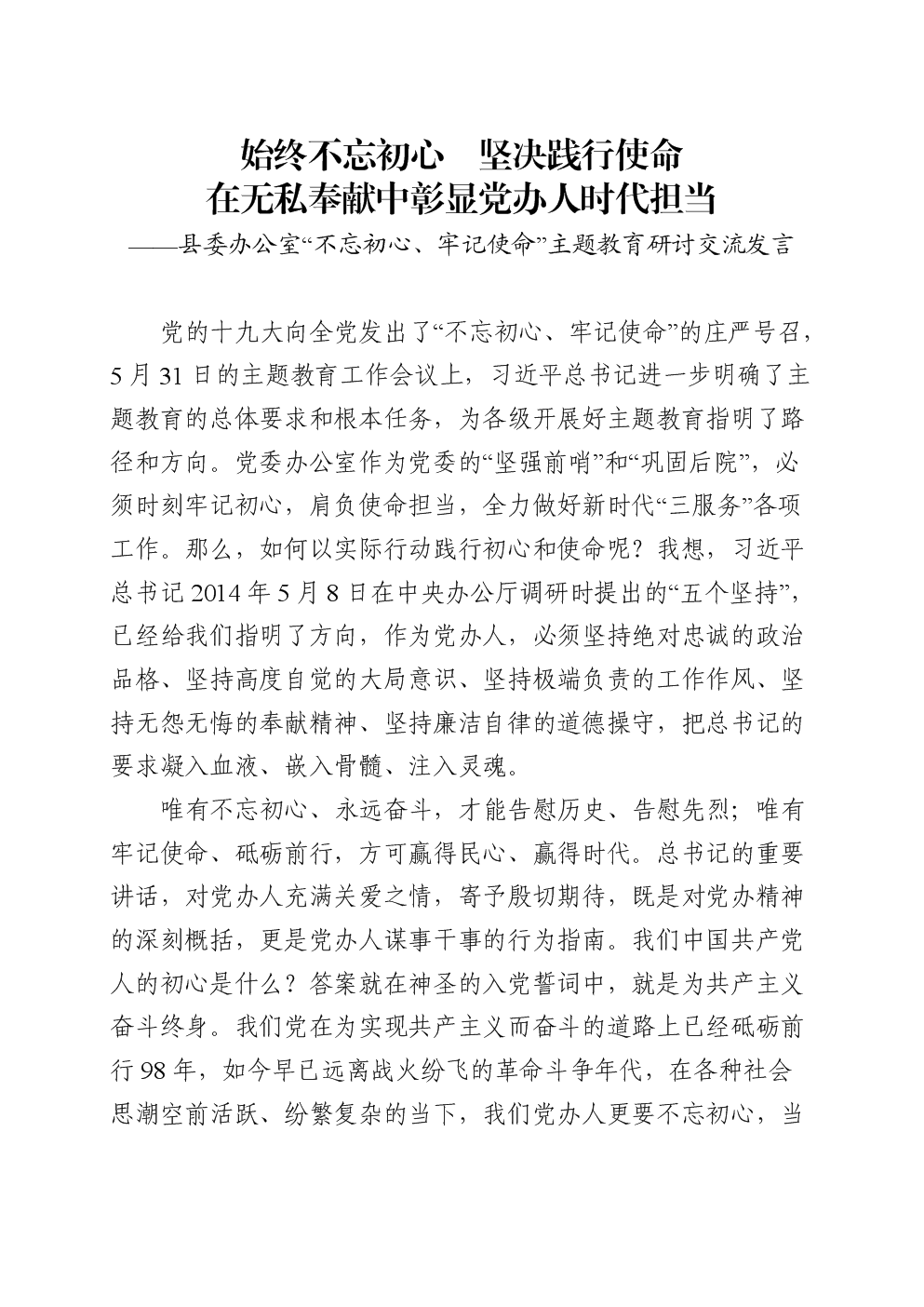 """县委办公室主任在2019年""""不忘初心、牢记使命""""主题教育研讨交流发言.docx"""