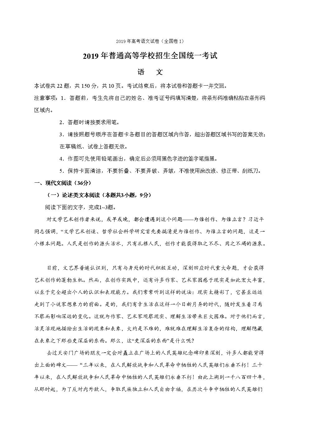 2019年高考语文试卷及答案(全国卷I)含答案.doc