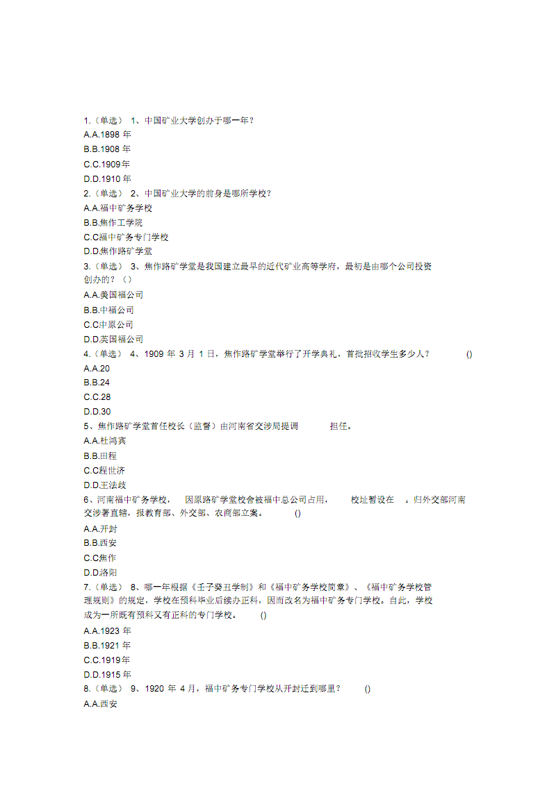 中国矿业大学CUMT校情校史知识.pdf