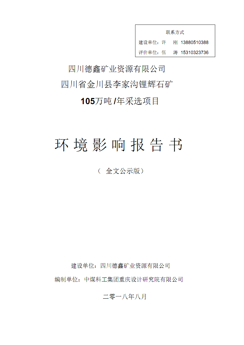 李家沟锂辉石矿105万吨每年采选项目环境影响报告书.pdf