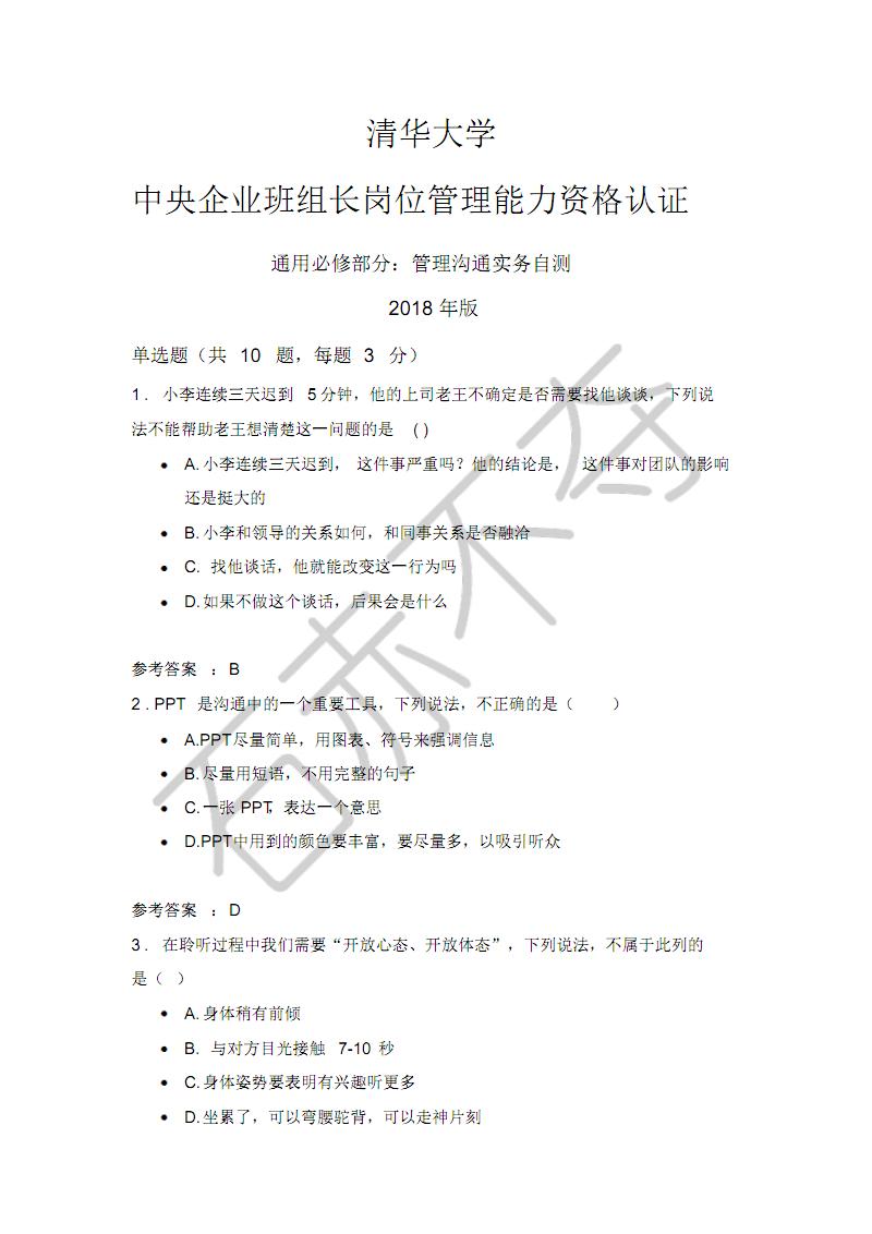 管理沟通实务自测-清华网络课堂.pdf