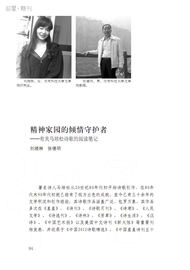 星星诗刊、诗歌理论-精神家园的倾情守护者——有关马培松诗歌的阅读笔记_刘晓琳.pdf