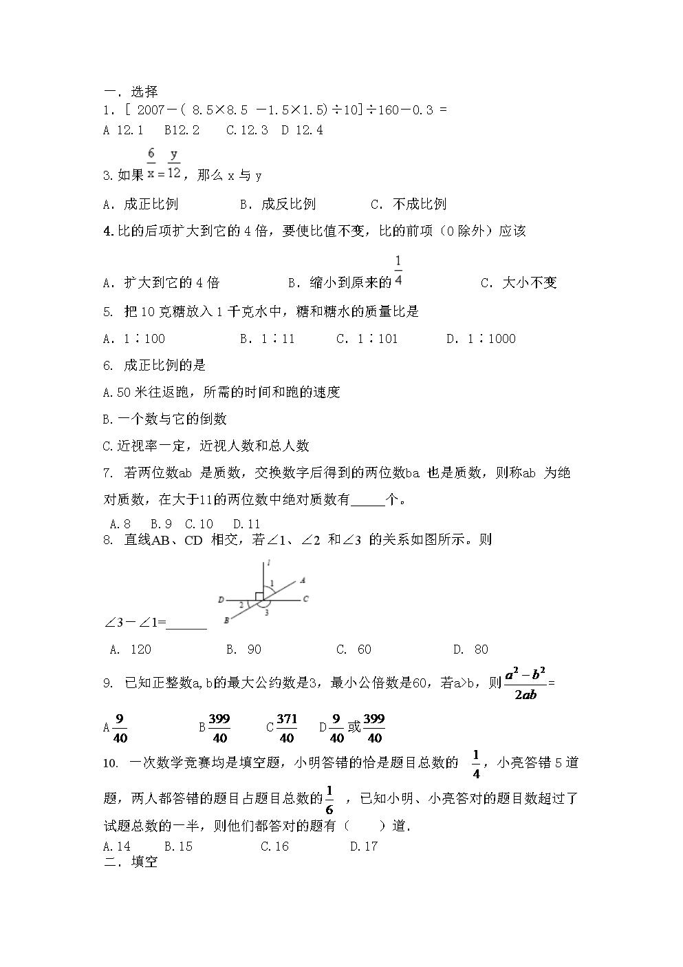 人教版六年级数学小升初试题及答案.doc
