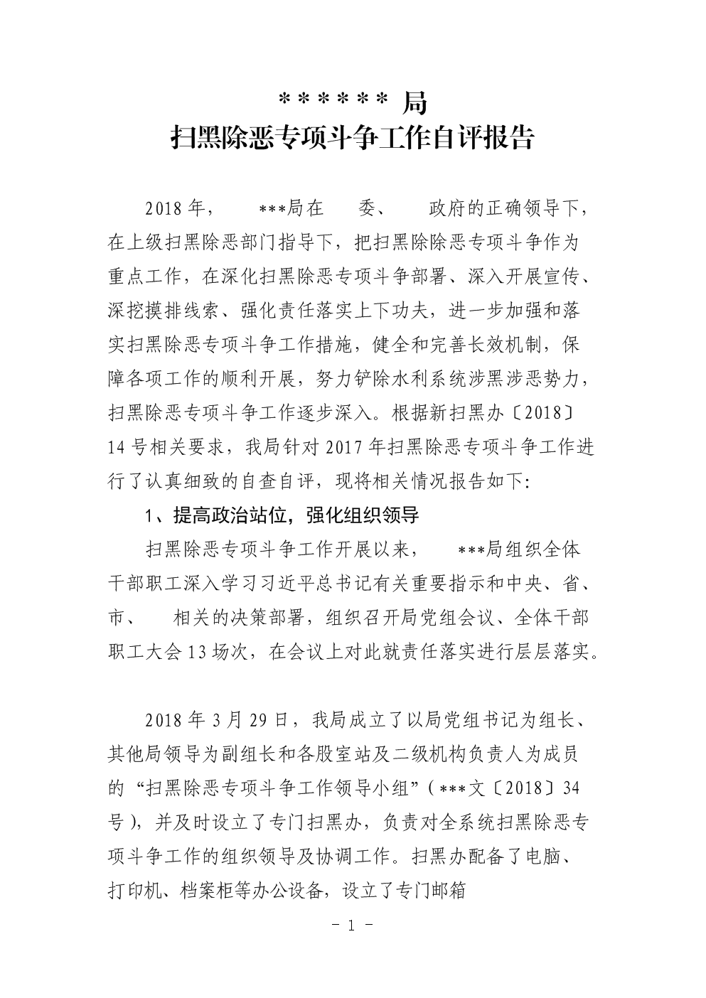 扫黑除恶专项斗争工作自评报告.doc