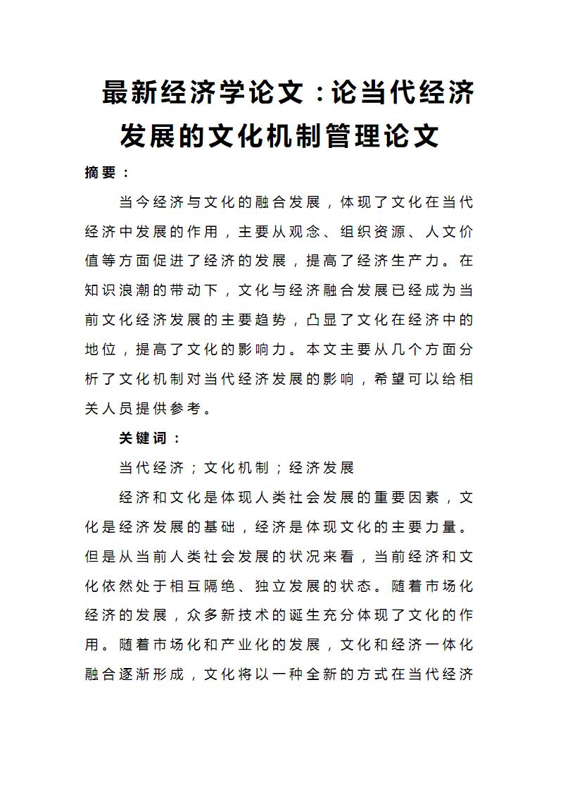 2019经济学论文:论当代经济发展的文化机制管理论文.pdf