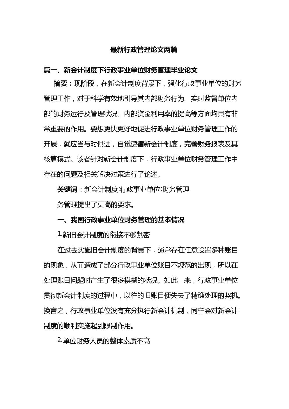 2019行政管理论文两篇.docx