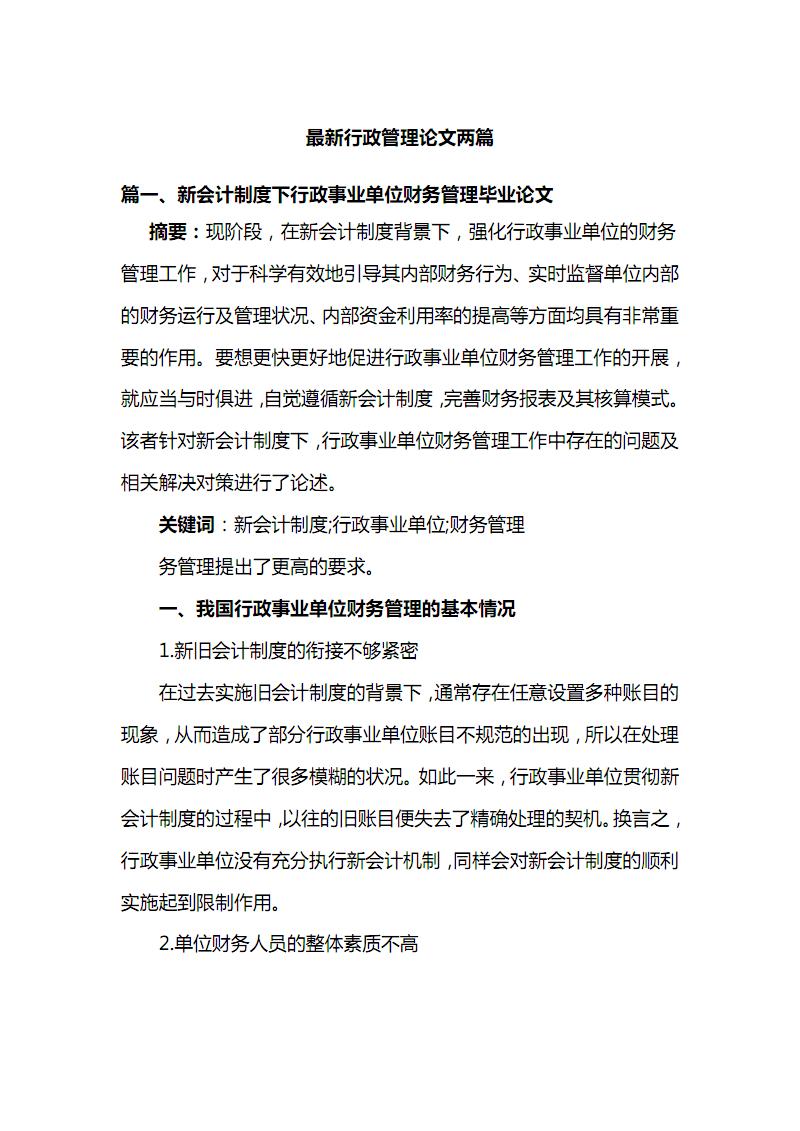 最新行政管理论文两篇.pdf