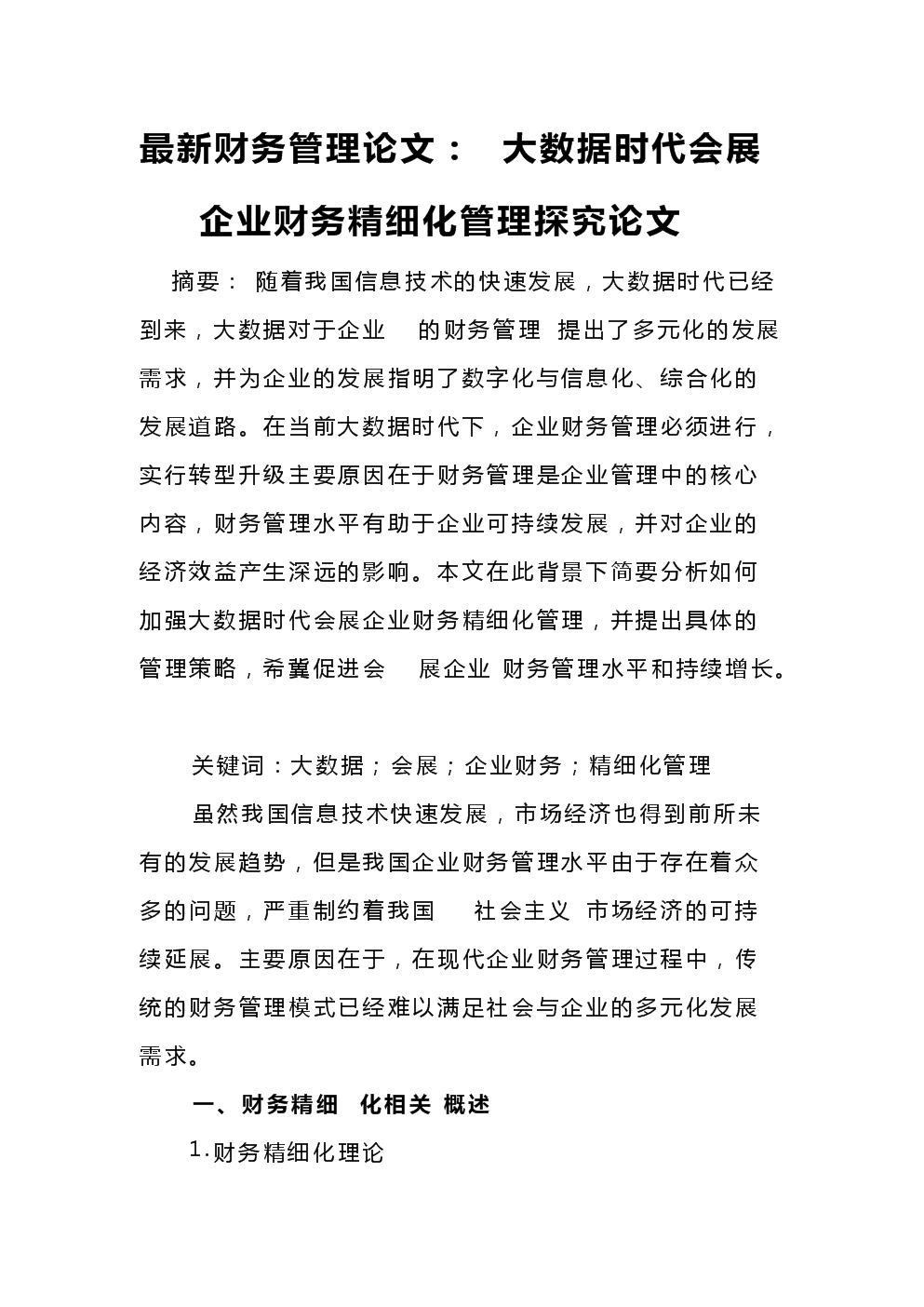 2019财务管理论文:大数据时代会展企业财务精细化管理探究论文.docx