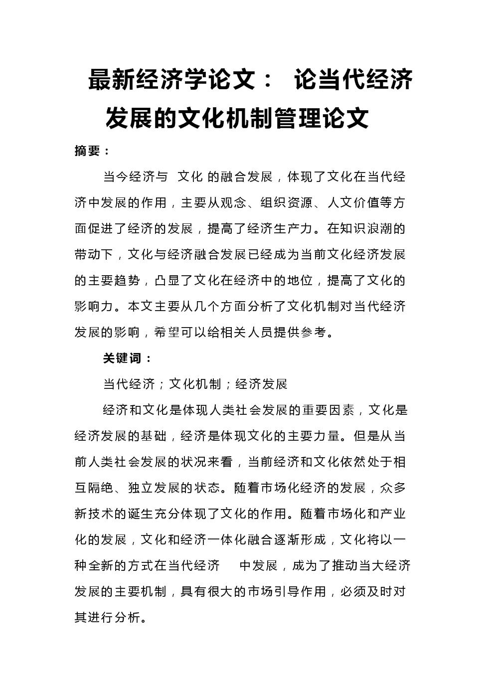 2019经济学论文:论当代经济发展的文化机制管理论文.docx