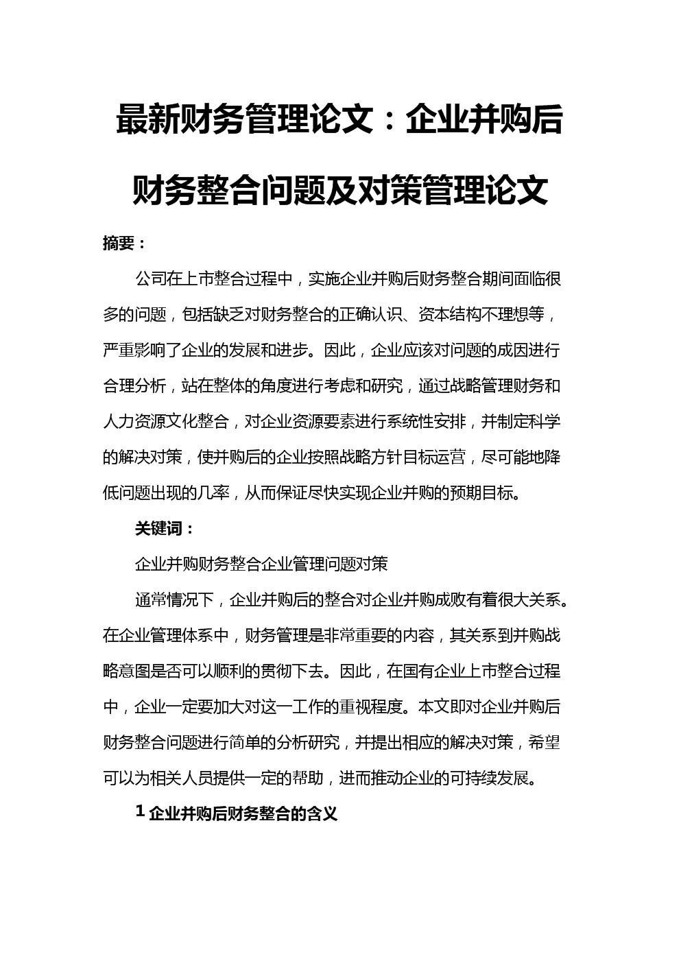 2019财务管理论文:企业并购后财务整合问题及对策管理论文.docx