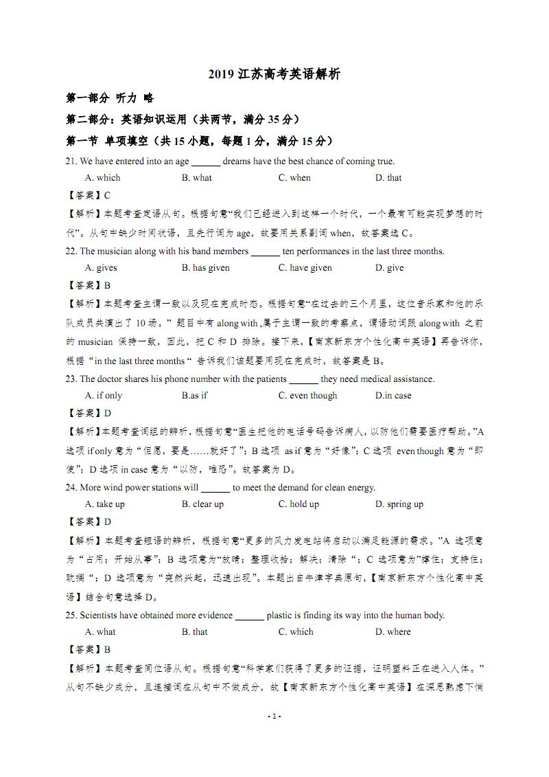 2019江苏高考英语试卷详细解析(新东方版本).pdf