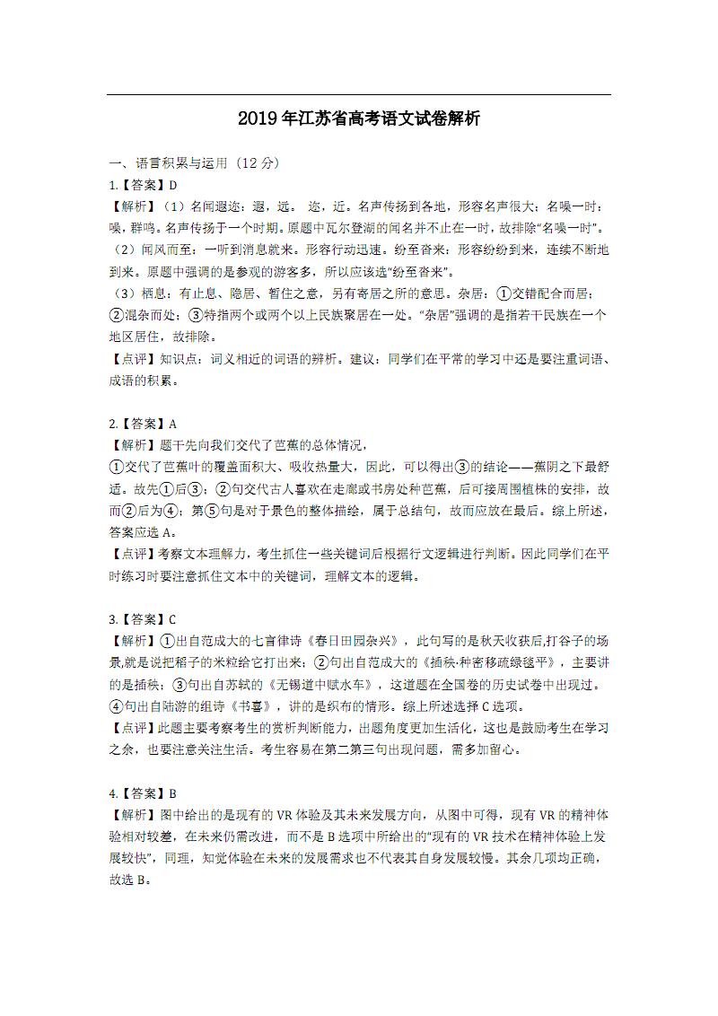 2019江苏高考语文试卷详细解析(新东方版本).pdf