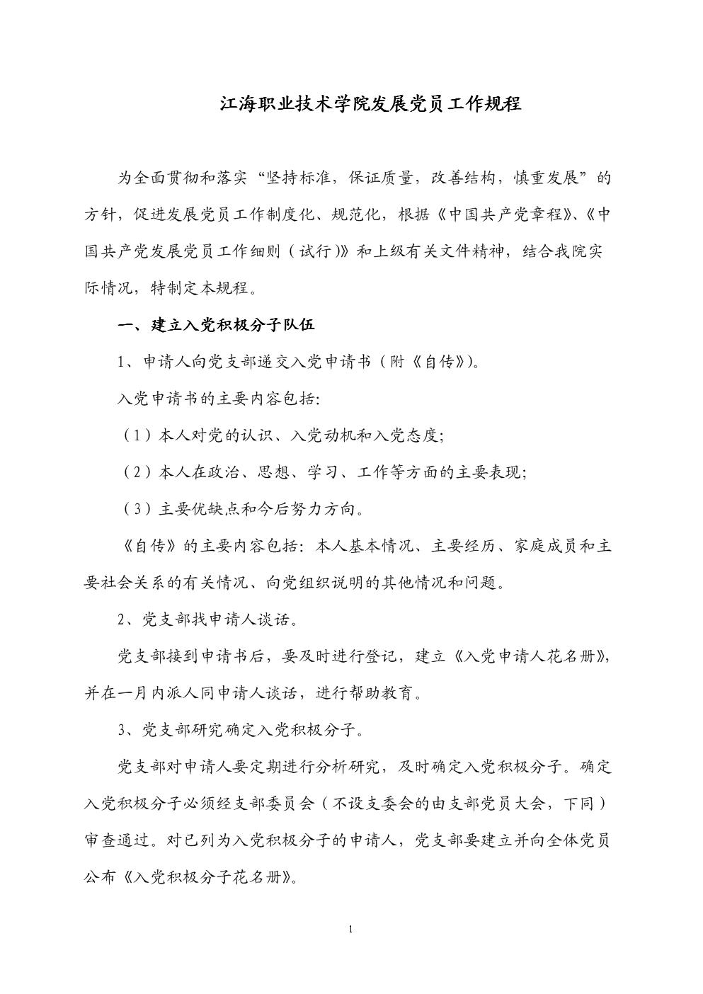 江海职业技术学院发展党员工作规程.doc