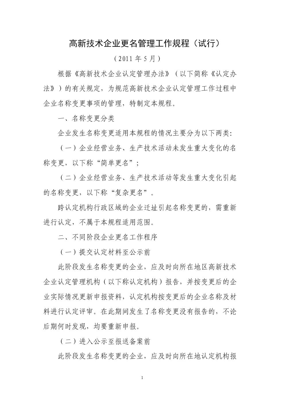 高新技术企业更名管理工作规程(试行).doc