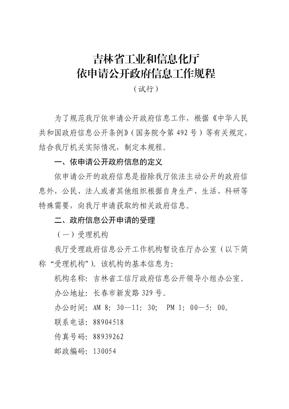 吉林省教育厅依申请公开政府信息工作规程(试行).doc