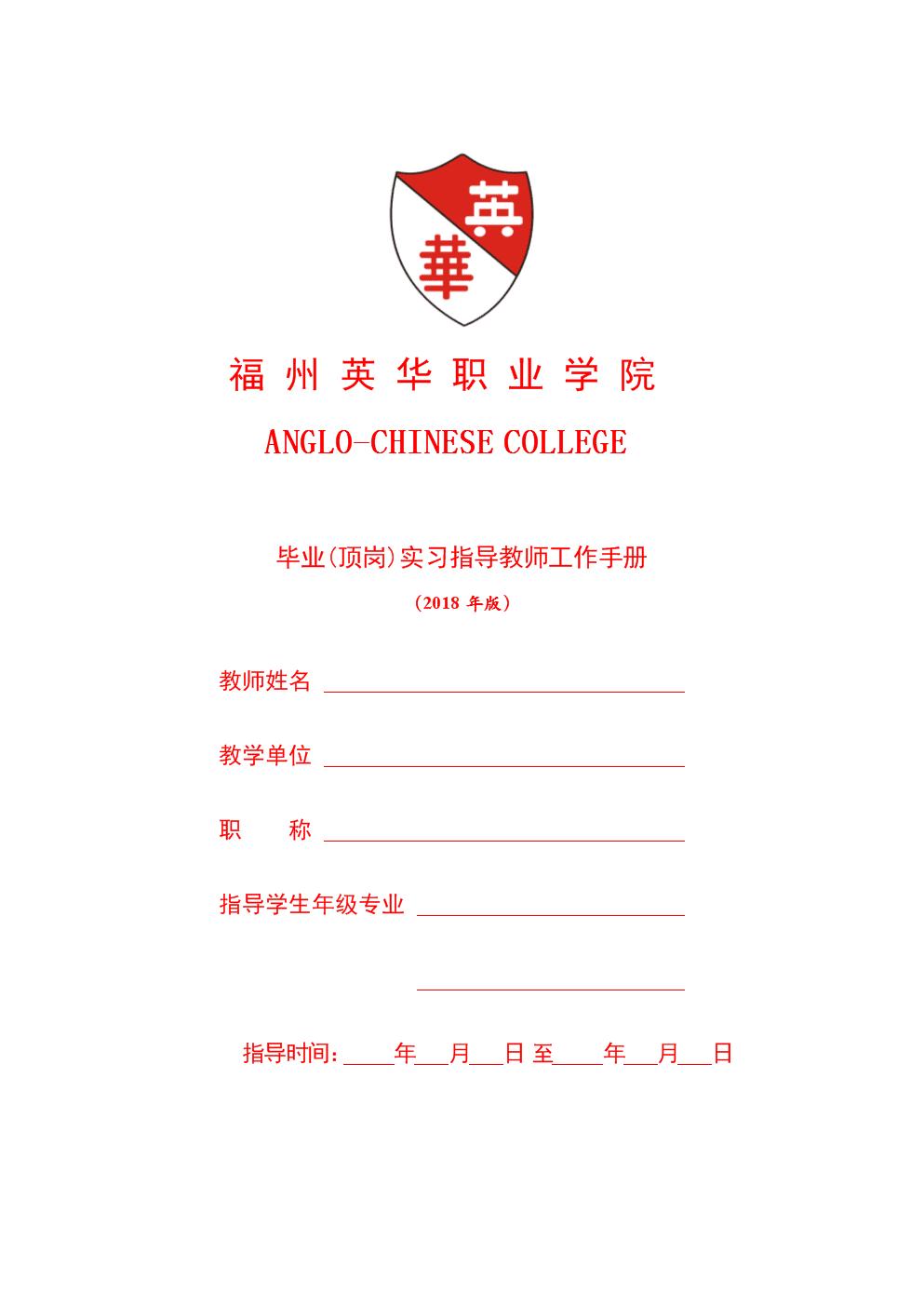 生产性顶岗实习职业导师实习巡查工作规程.doc