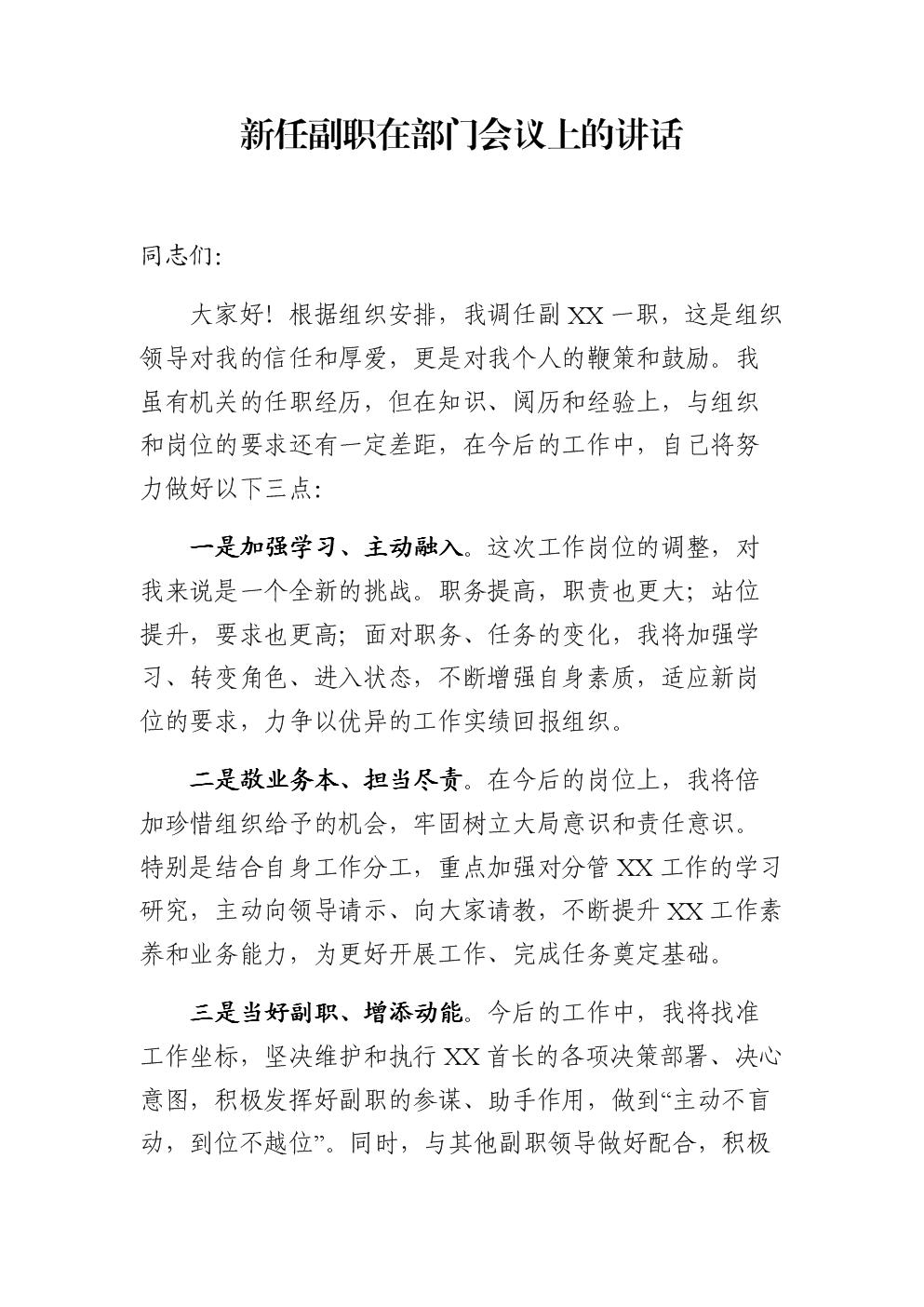 2019年新任副职在部门会议上的讲话(范文).docx