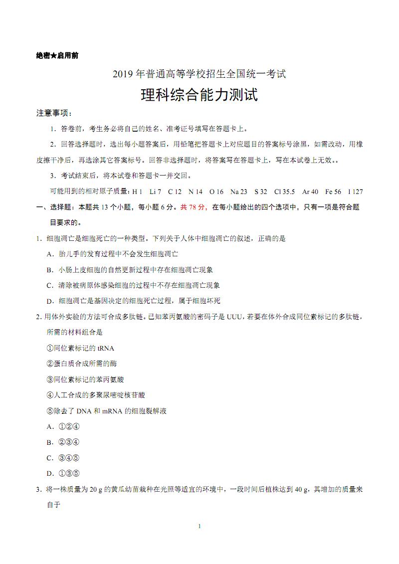 (精校版)2019年全国卷Ⅰ理综高考试题文档版(含答案).pdf