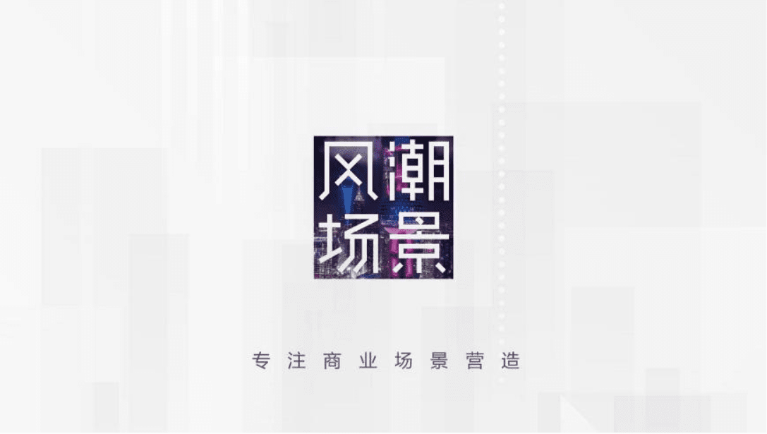 【房地产项目包装】上海风潮场景营造案例.docx