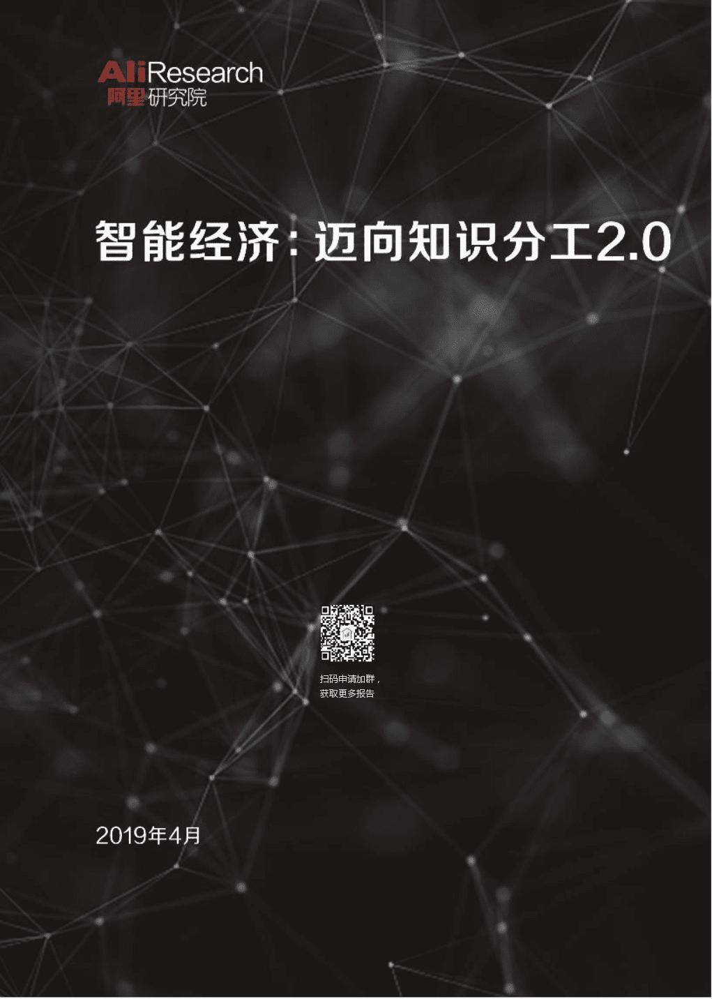 智能经济研究报告-阿里巴巴毕马威联合发布.docx