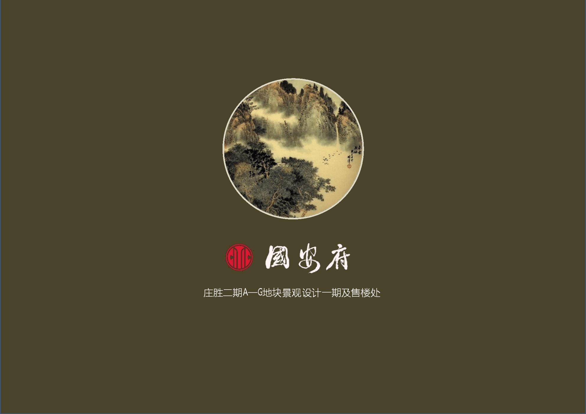 【房地产包装】售楼处:北京中信国安府售楼处+景观新中式.docx