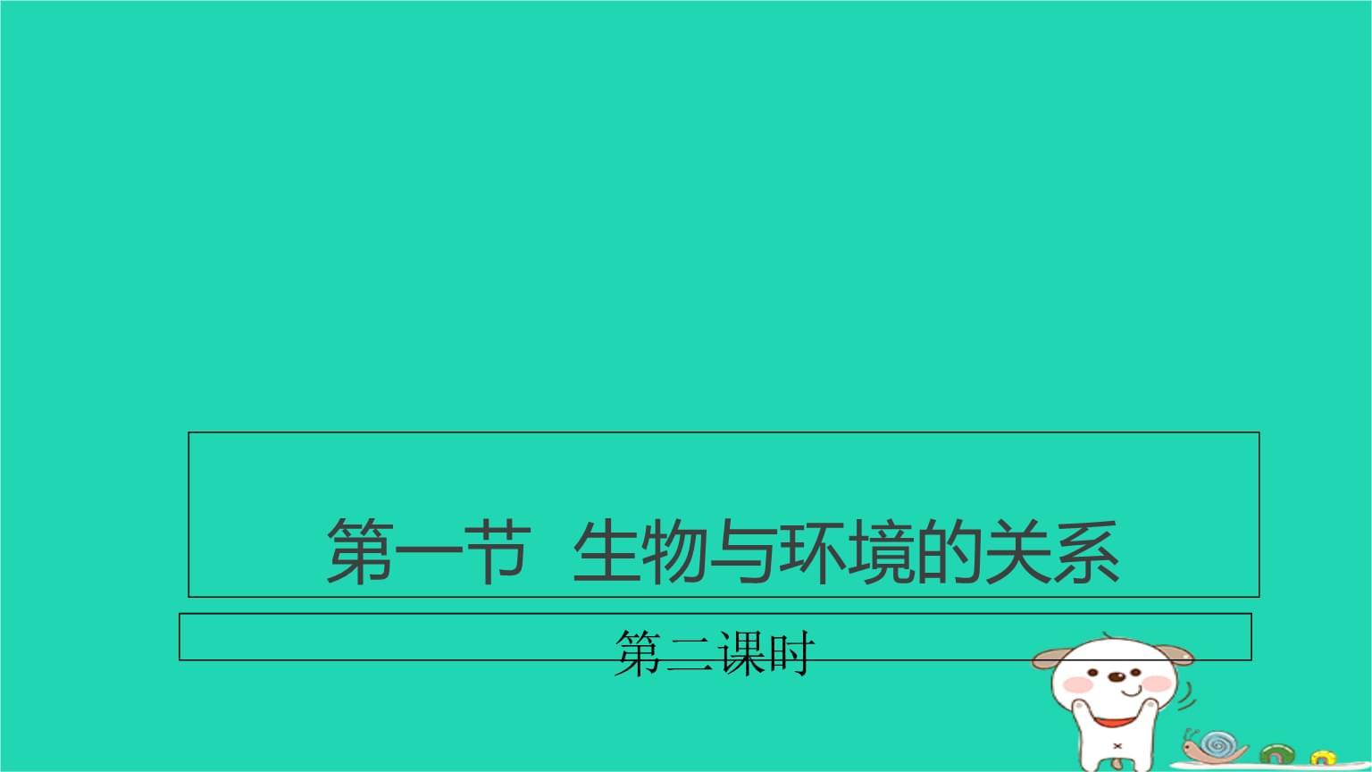 七年级生物上册_1.2.1《生物与环境的关系》(第2课时)课件 (新版)新人教版.ppt