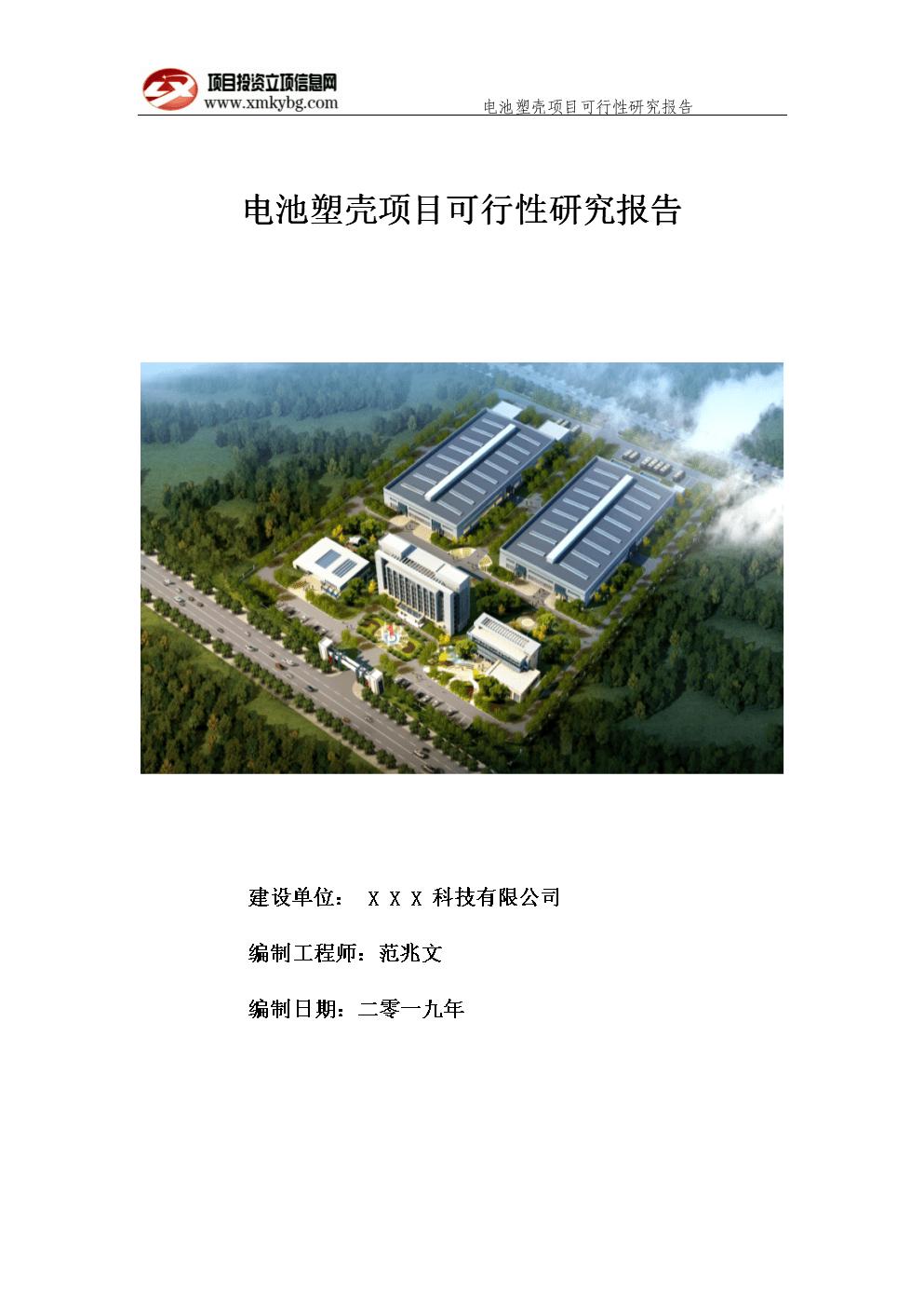 电池塑壳项目可行性研究报告-用于备案立项.doc