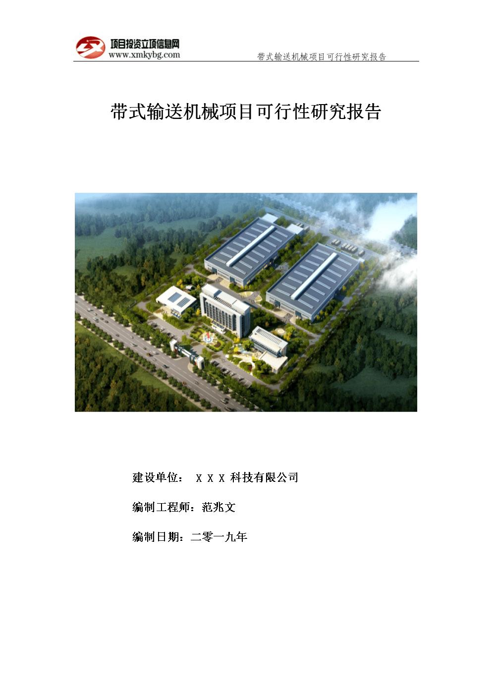 带式输送机械项目可行性研究报告-用于备案立项.doc