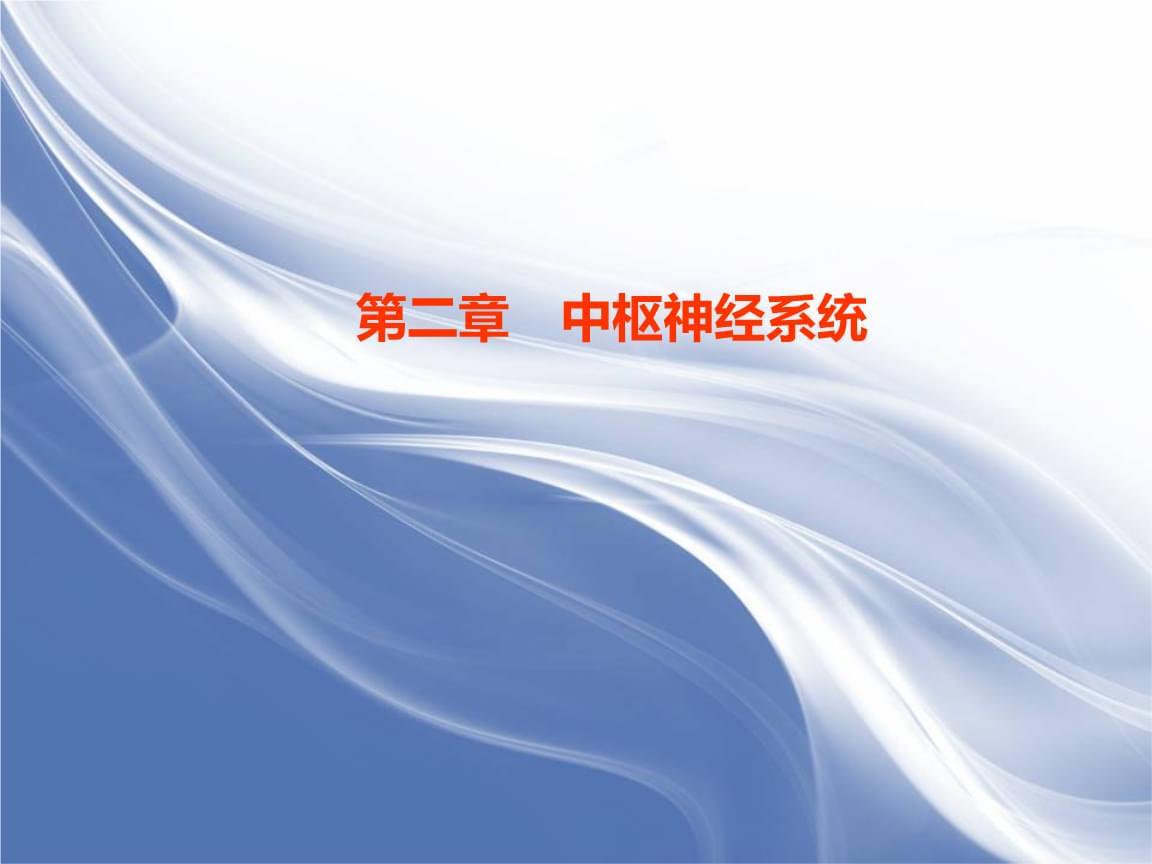 医学影像学第二章中枢神经系统-2.ppt