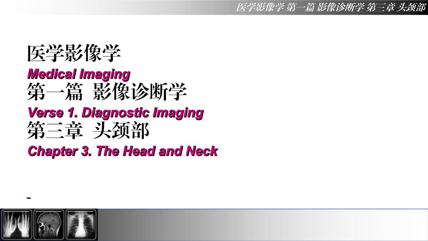 医学影像学(第7版)第3章头颈部第1节眼部.ppt