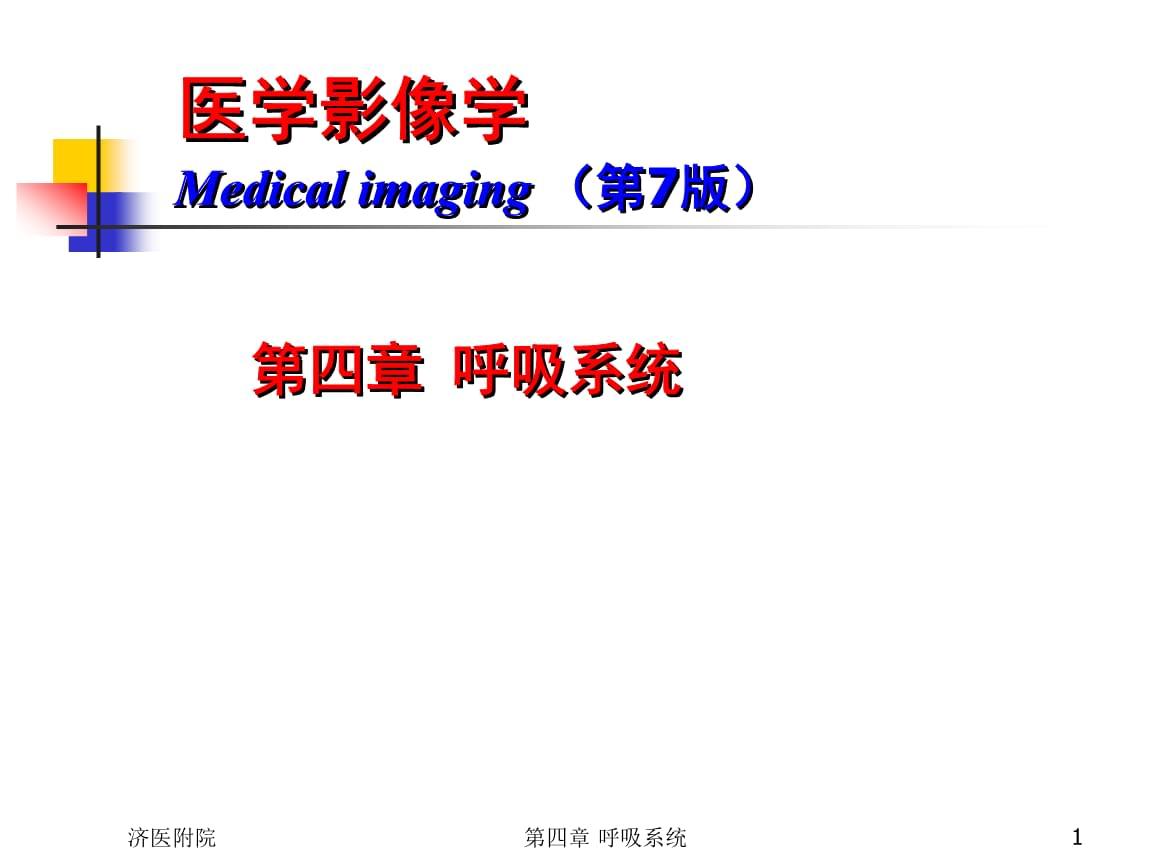 医学影像(第7版)第四章呼吸系统.ppt