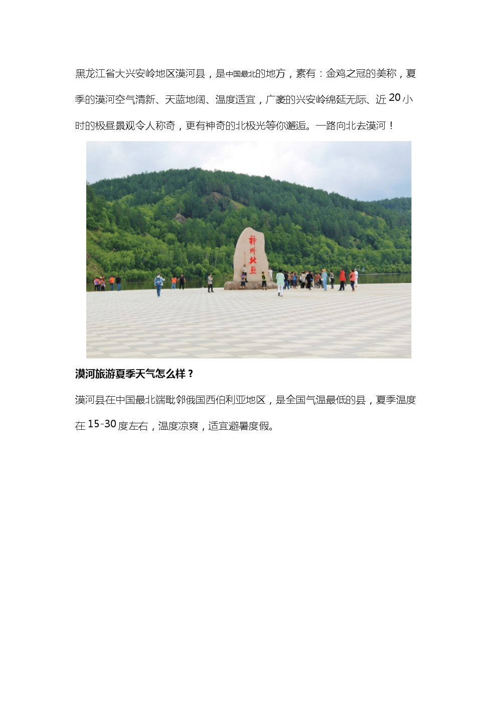 2019年漠河旅游,最新最全纯玩自由行攻略!(收藏备用).doc