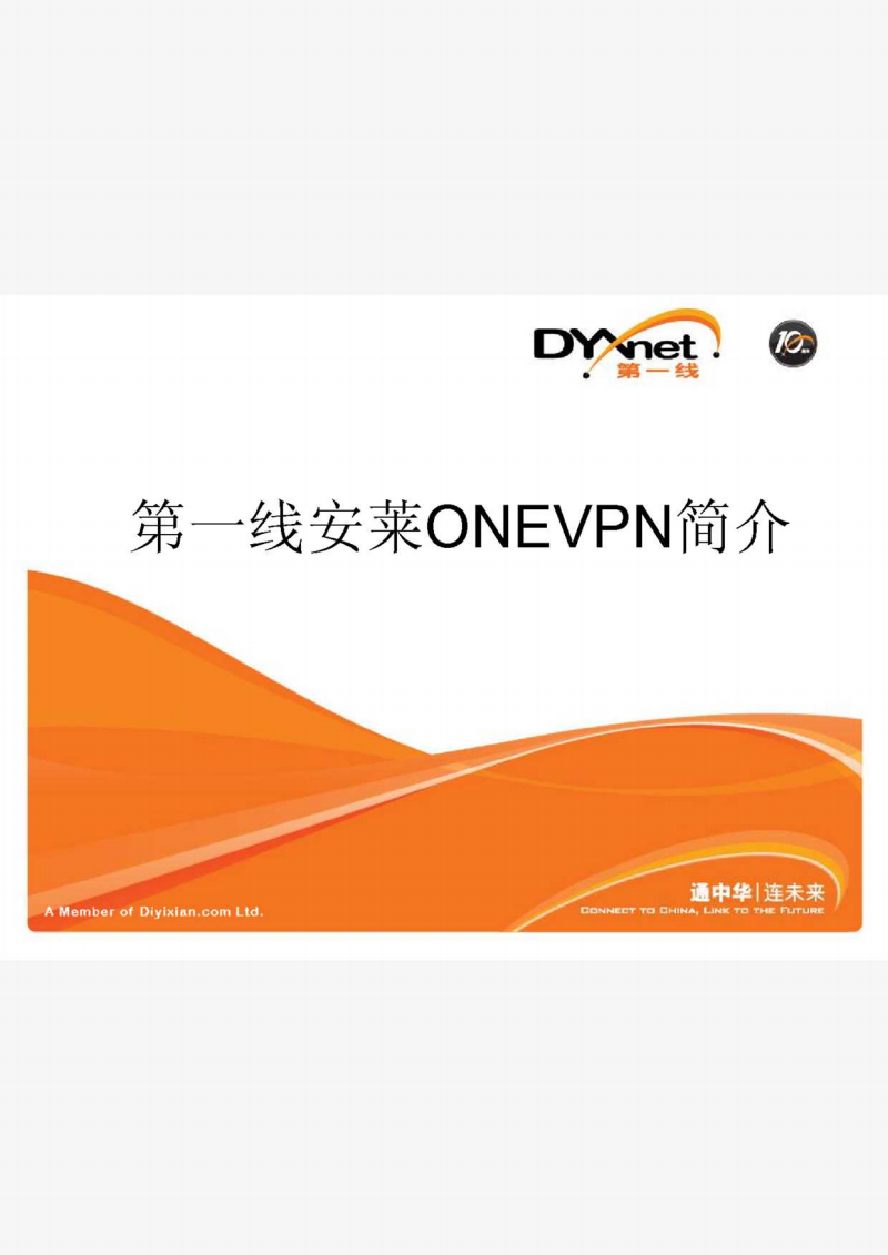 第一线安莱onevpn简介.pdf