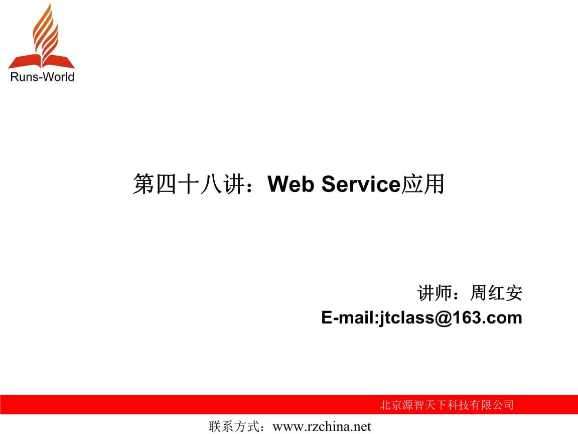 第48讲:C#的Web Service简单应用.ppt