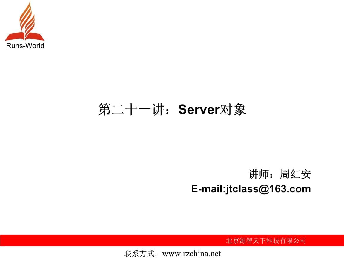 第21讲:C#的Server对象概念.ppt