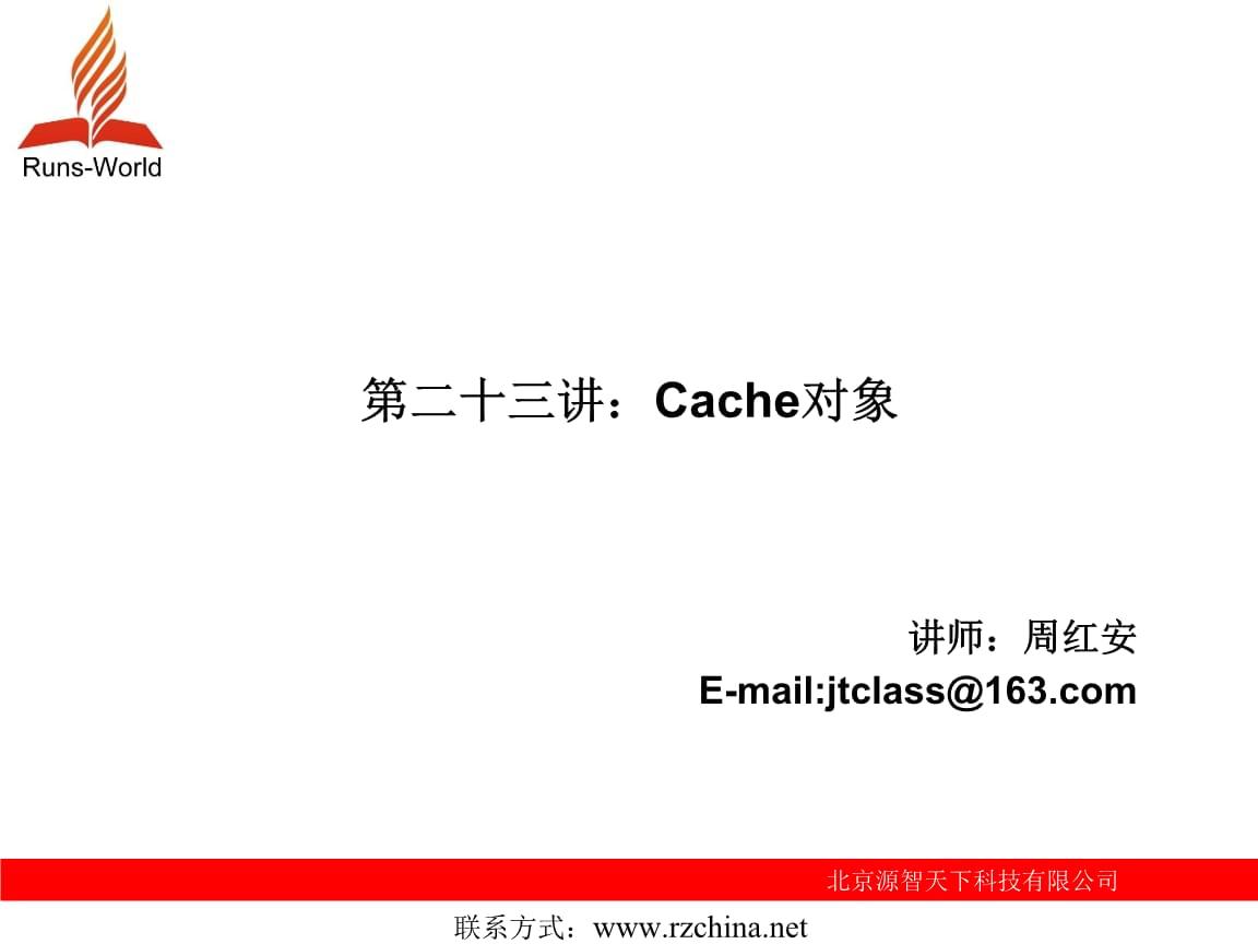 第23讲:C#的Cache对象概念.ppt