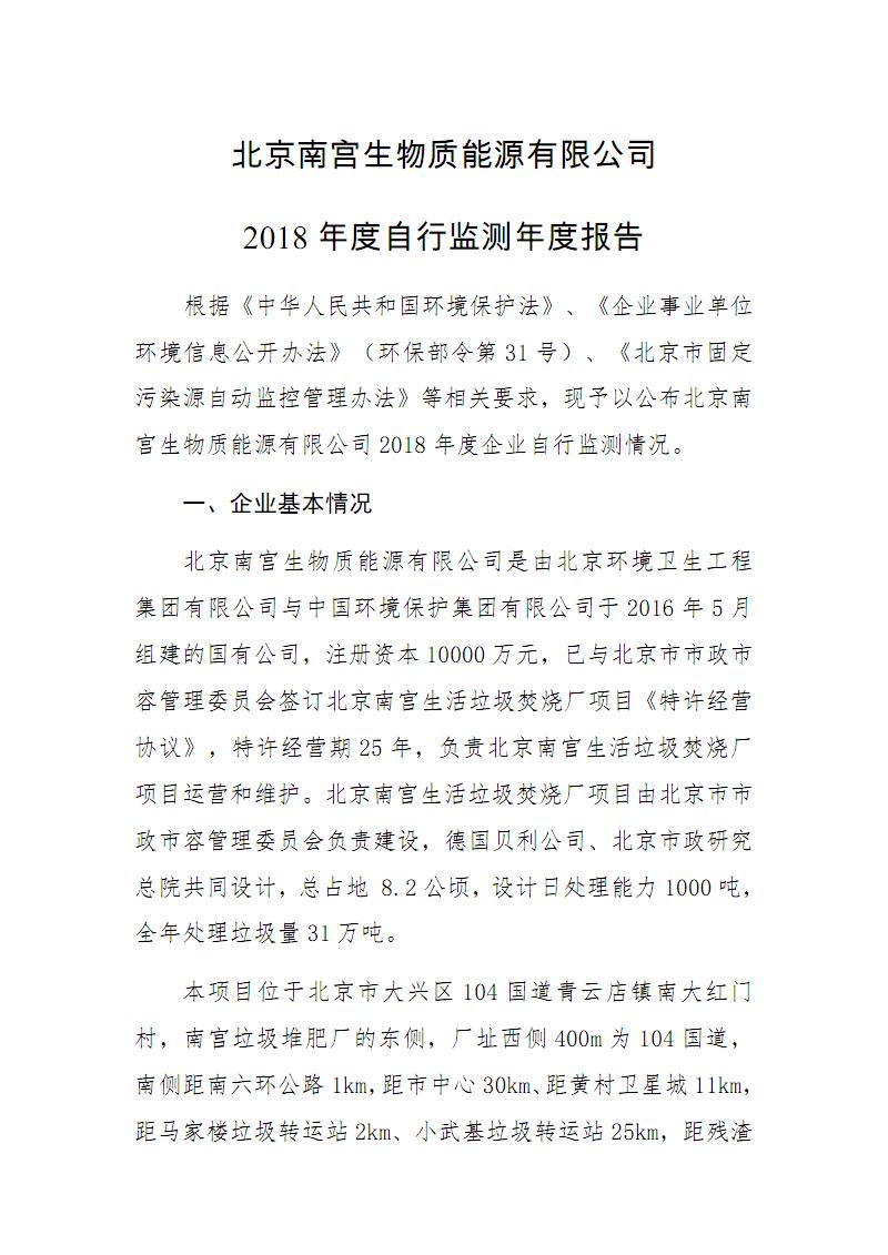 北京南宫生物质能源有限公司2018自行监测报告.pdf