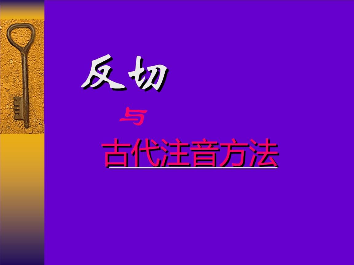 mianshipinbuofuangqihuangseshiping_古汉语专题:反切与古代注音方法.ppt