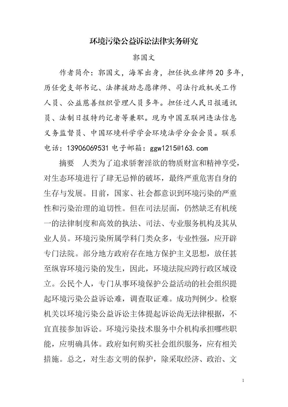 环境污染公益诉讼法律实务研究.doc
