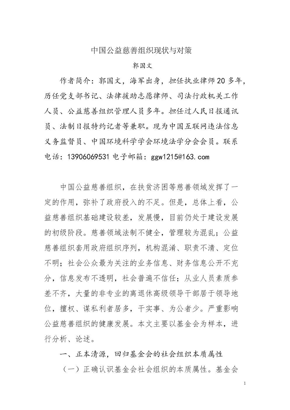 中国公益慈善组织现状及对策.doc