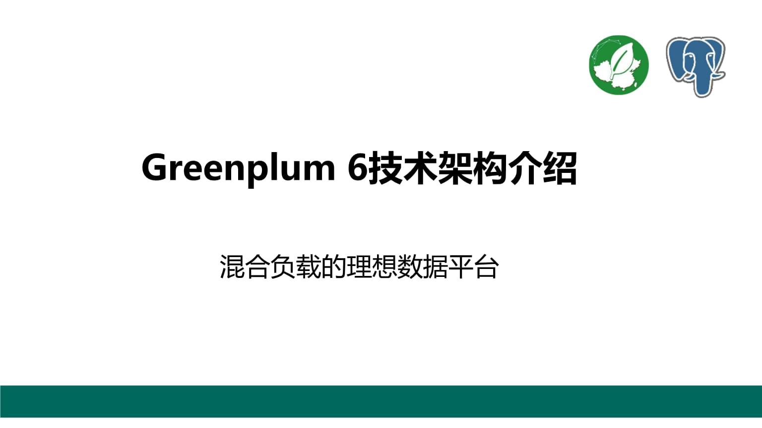 Greenplum技术架构介绍.pptx