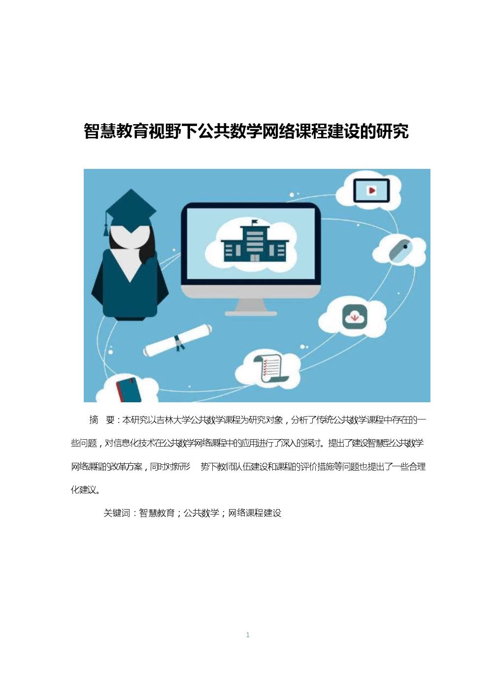 智慧教育视野下公共数学网络课程建设的研究.docx