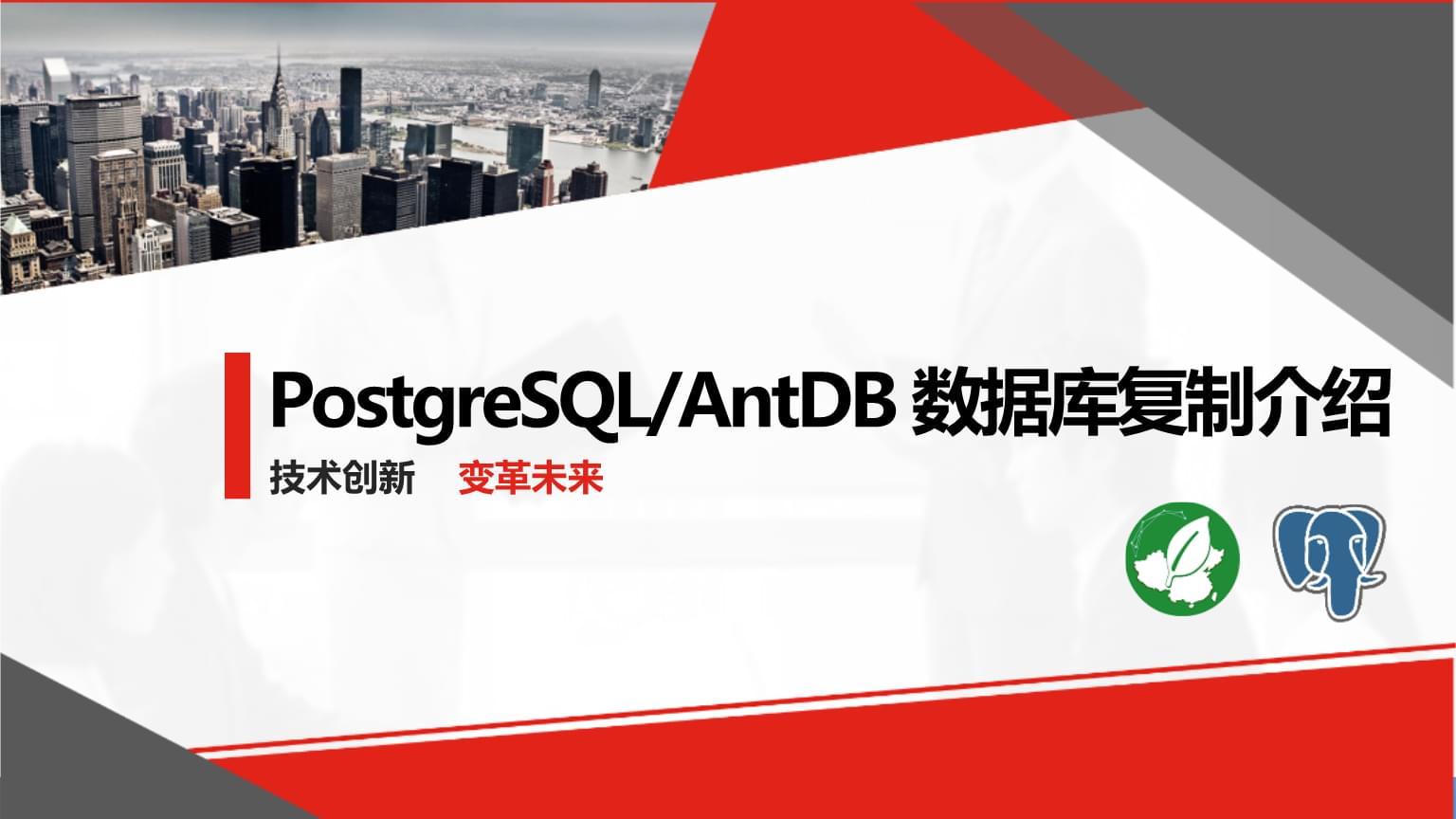 PostgreSQL AntDB数据库复制介绍.pptx