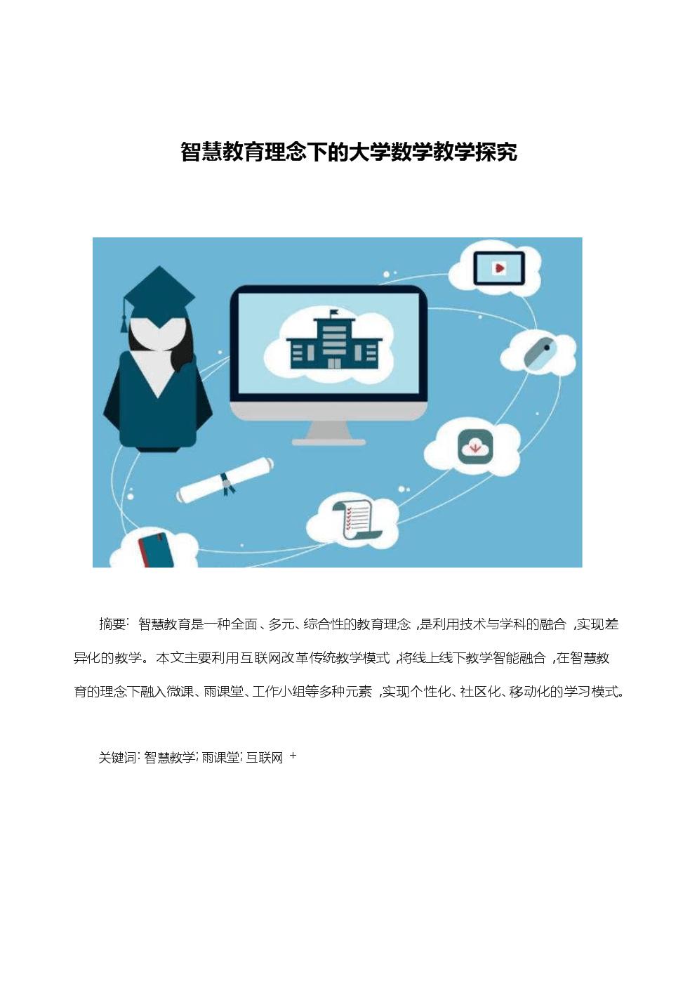 智慧教育理念下的大学数学教学探究.docx