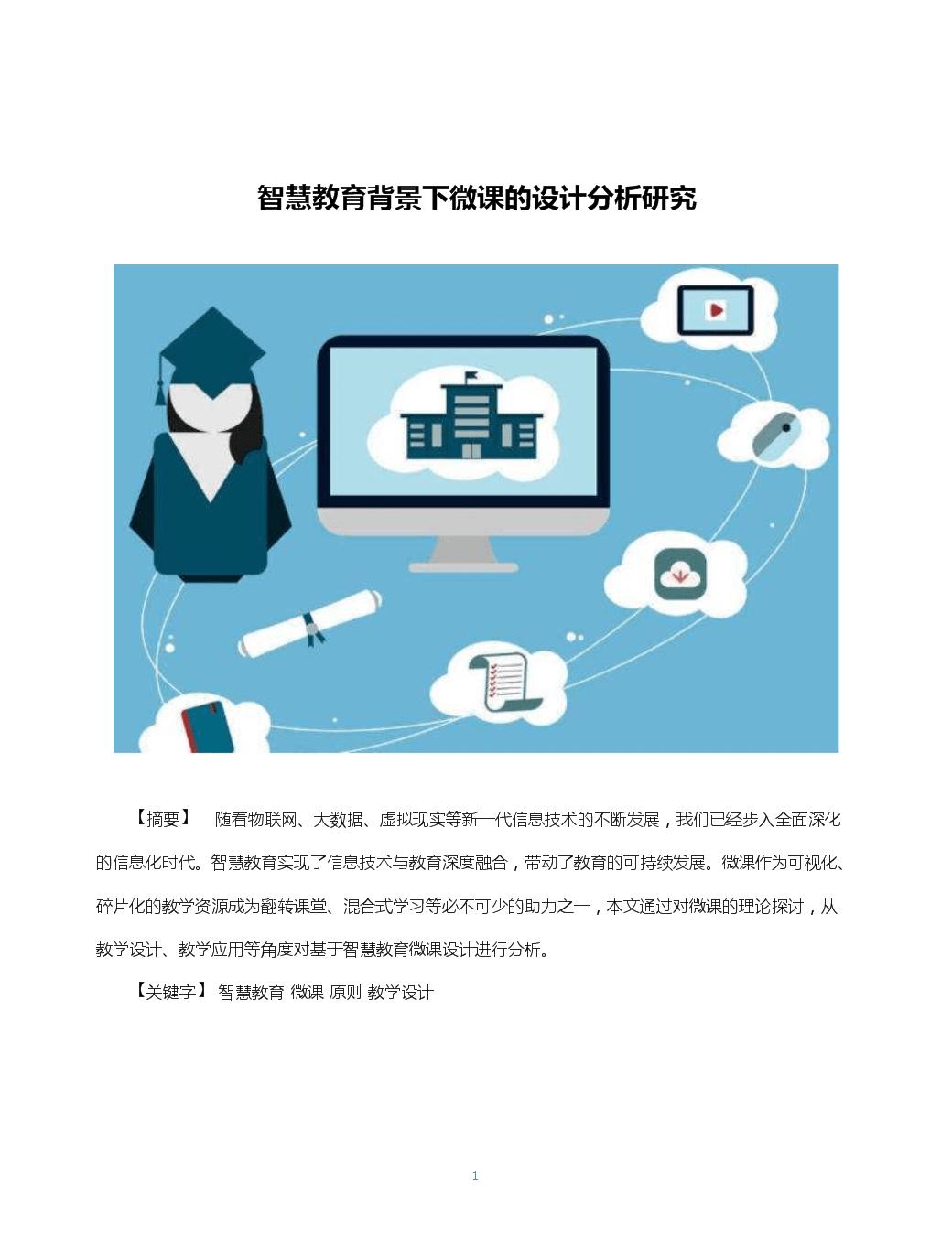 智慧教育背景下微课的设计分析研究.docx