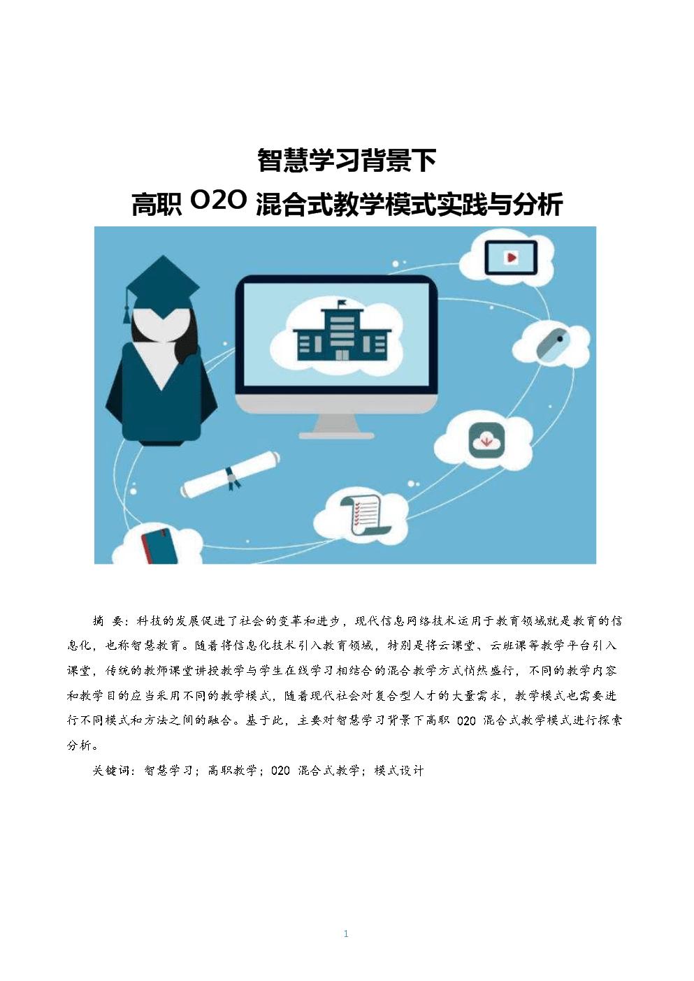 高职O2O混合式教学模式实践与分析.docx