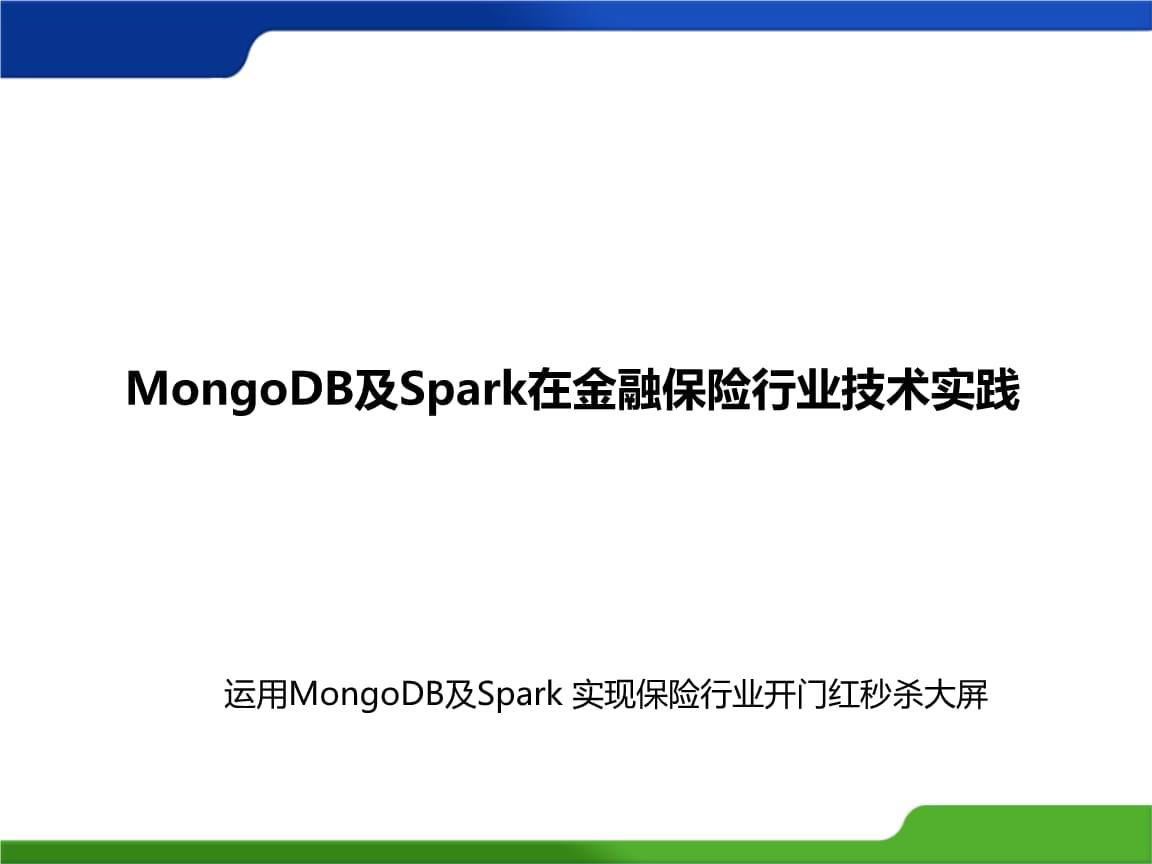 MongoDB及Spark在金融保险行业技术实践.pptx
