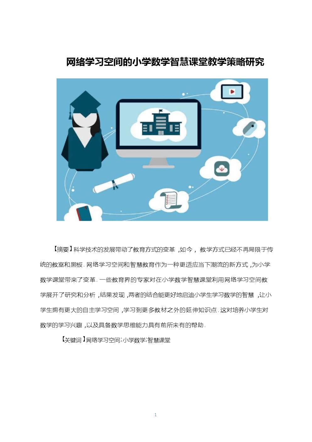 小学数学智慧课堂教学策略研究.docx